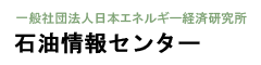一般社団法人日本エネルギー経済研究所・石油情報センター